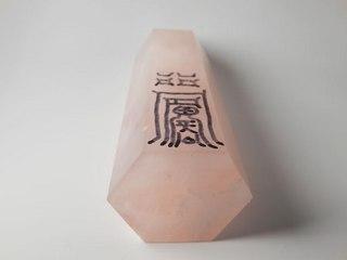 夫婦和睦得子符ローズクォーツ六角柱001-33.jpg