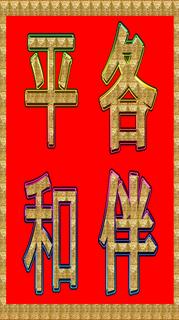 ipnne6-kakuhan-heiwa-01.jpg